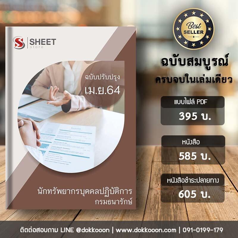 แนวข้อสอบ นักทรัพยากรบุคคลปฏิบัติการ กรมธนารักษ์ 2564