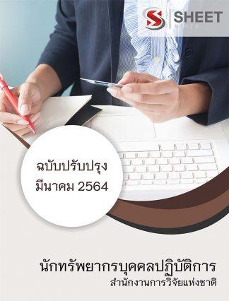 แนวข้อสอบ นักทรัพยากรบุคคลปฏิบัติการ สำนักงานการวิจัยแห่งชาติ (วช.) 2564