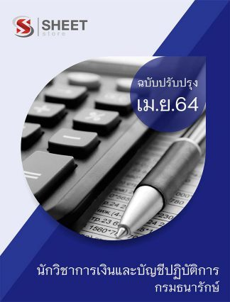 แนวข้อสอบ นักวิชาการเงินและบัญชีปฏิบัติการ กรมธนารักษ์ 2564