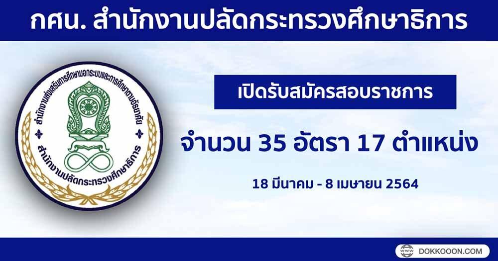 ประกาศรับสมัคร กศน. สำนักงานปลัดกระทรวงศึกษาธิการ 2564 | 35 อัตรา 17 ตำแหน่ง