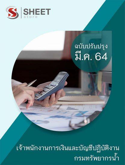 แนวข้อสอบ เจ้าพนักงานการเงินและบัญชีปฏิบัติงาน กรมทรัพยากรน้ำ 2564