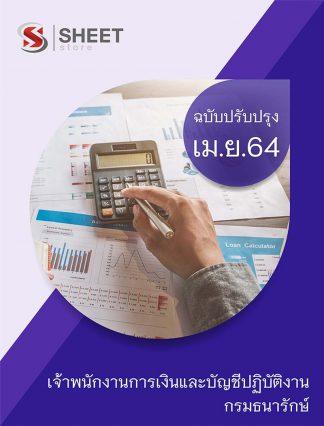 แนวข้อสอบ เจ้าพนักงานการเงินและบัญชีปฏิบัติงาน กรมธนารักษ์ 2564