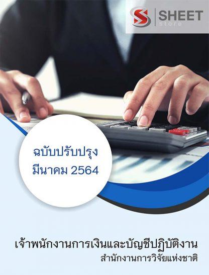 แนวข้อสอบ เจ้าพนักงานการเงินและบัญชีปฏิบัติงาน สำนักงานการวิจัยแห่งชาติ (วช.) 2564