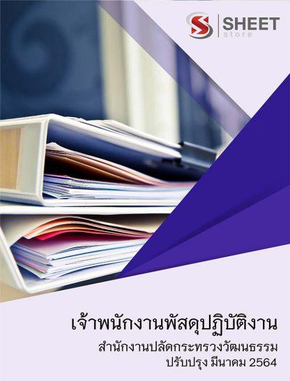 แนวข้อสอบ เจ้าพนักงานพัสดุปฏิบัติงาน สำนักงานปลัดกระทรวงวัฒนธรรม 2564