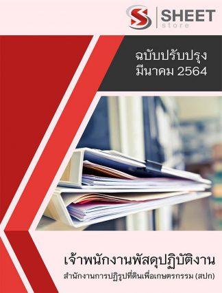 แนวข้อสอบ เจ้าพนักงานพัสดุปฏิบัติงาน สำนักงานการปฏิรูปที่ดินเพื่อเกษตรกรรม (สปก) 2564