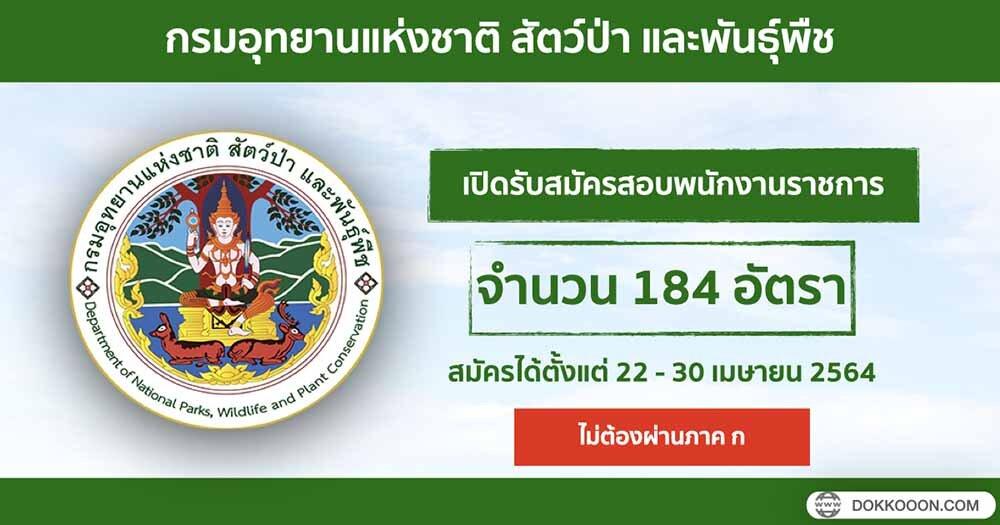 กรมอุทยานแห่งชาติ สัตว์ป่า และพันธุ์พืช ประกาศรับสมัครสอบ 184 อัตรา ประจำปี 2564