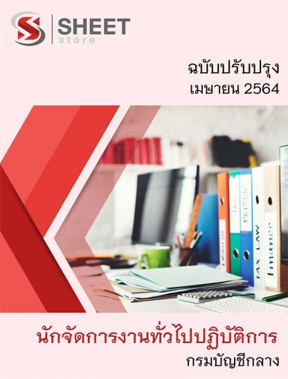 แนวข้อสอบ นักจัดการงานทั่วไปปฏิบัติการ กรมบัญชีกลาง 2564
