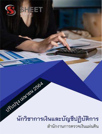 แนวข้อสอบ นักวิชาการเงินและบัญชีปฏิบัติการ สตง. 2564