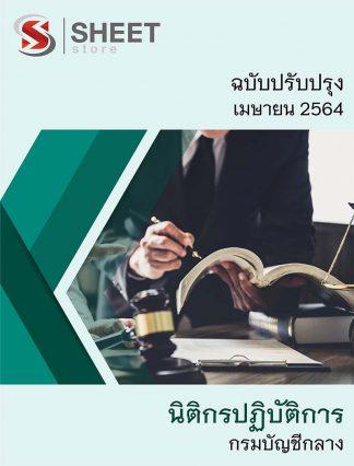 แนวข้อสอบ นิติกรปฏิบัติการ กรมบัญชีกลาง 2564