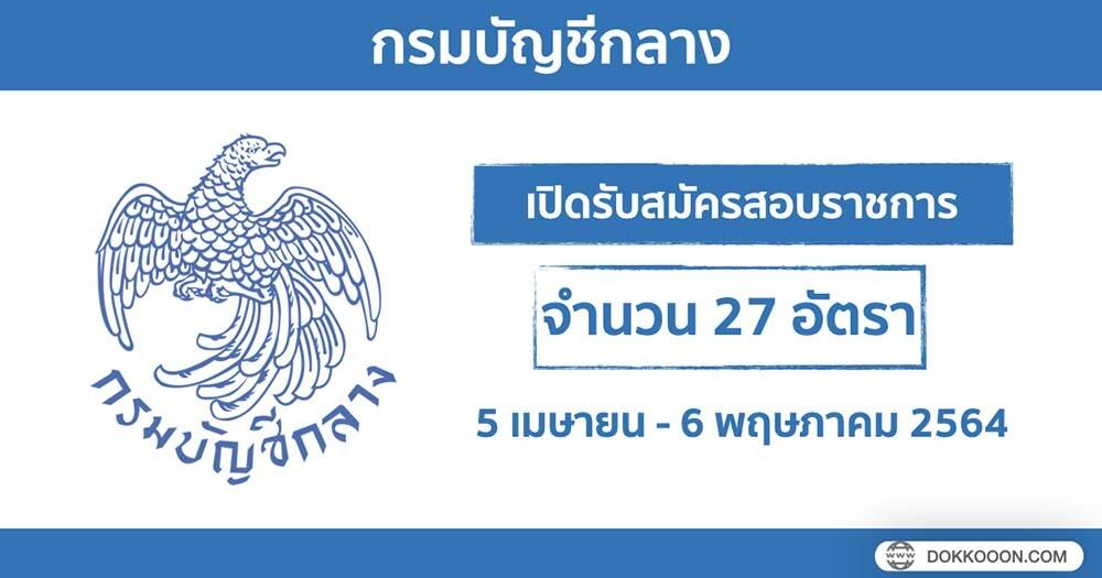 กรมบัญชีกลาง ประกาศรับสมัครสอบเข้ารับราชการ 2564