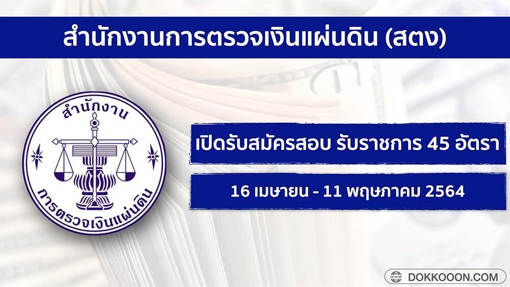 สำนักงานการตรวจเงินแผ่นดิน สตง. รับสมัครสอบเข้ารับราชการ 2564