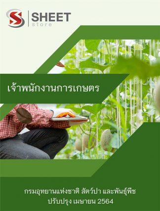 แนวข้อสอบ เจ้าพนักงานการเกษตร กรมอุทยานแห่งชาติ สัตว์ป่า และพันธุ์พืช 2564
