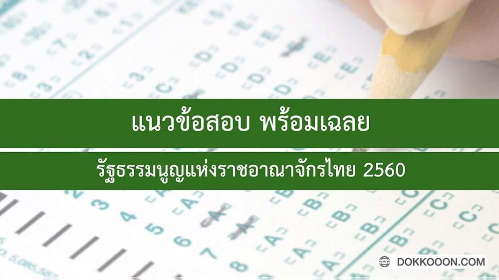 แนวข้อสอบ พรบ. รัฐธรรมนูญแห่งราชอาณาจักรไทย 2560