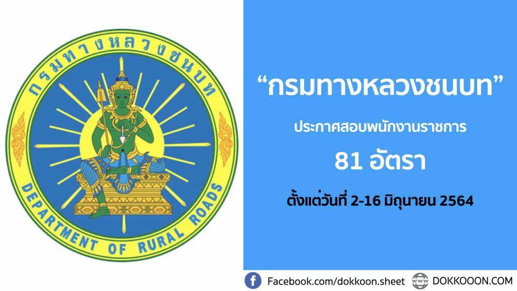 กรมทางหลวงชนบท ประกาศรับสมัครสอบเป็นพนักงานราชการ 81 อัตรา 2564