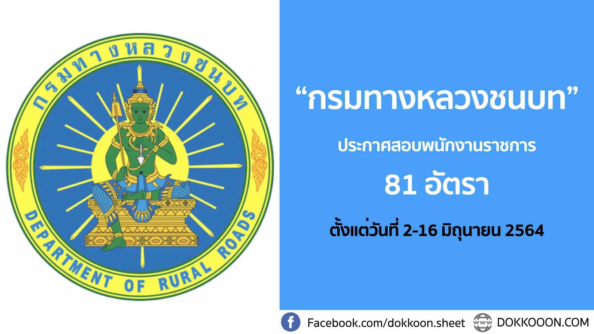 กรมทางหลวงชนบท เปิดรับสมัครสอบพนักงานราชการ 81 อัตรา 2564