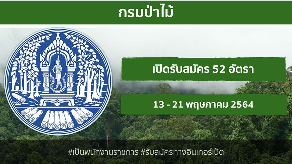 กรมป่าไม้ ประกาศรับสมัครสอบ ประจำปี 2564