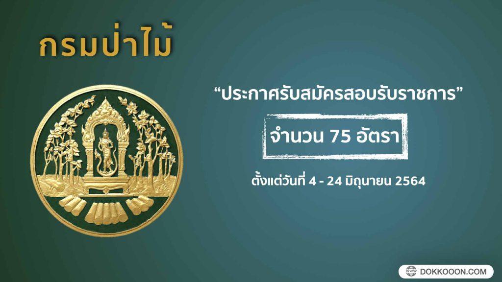 กรมป่าไม้ ประกาศรับสมัครสอบรับราชการ 2564