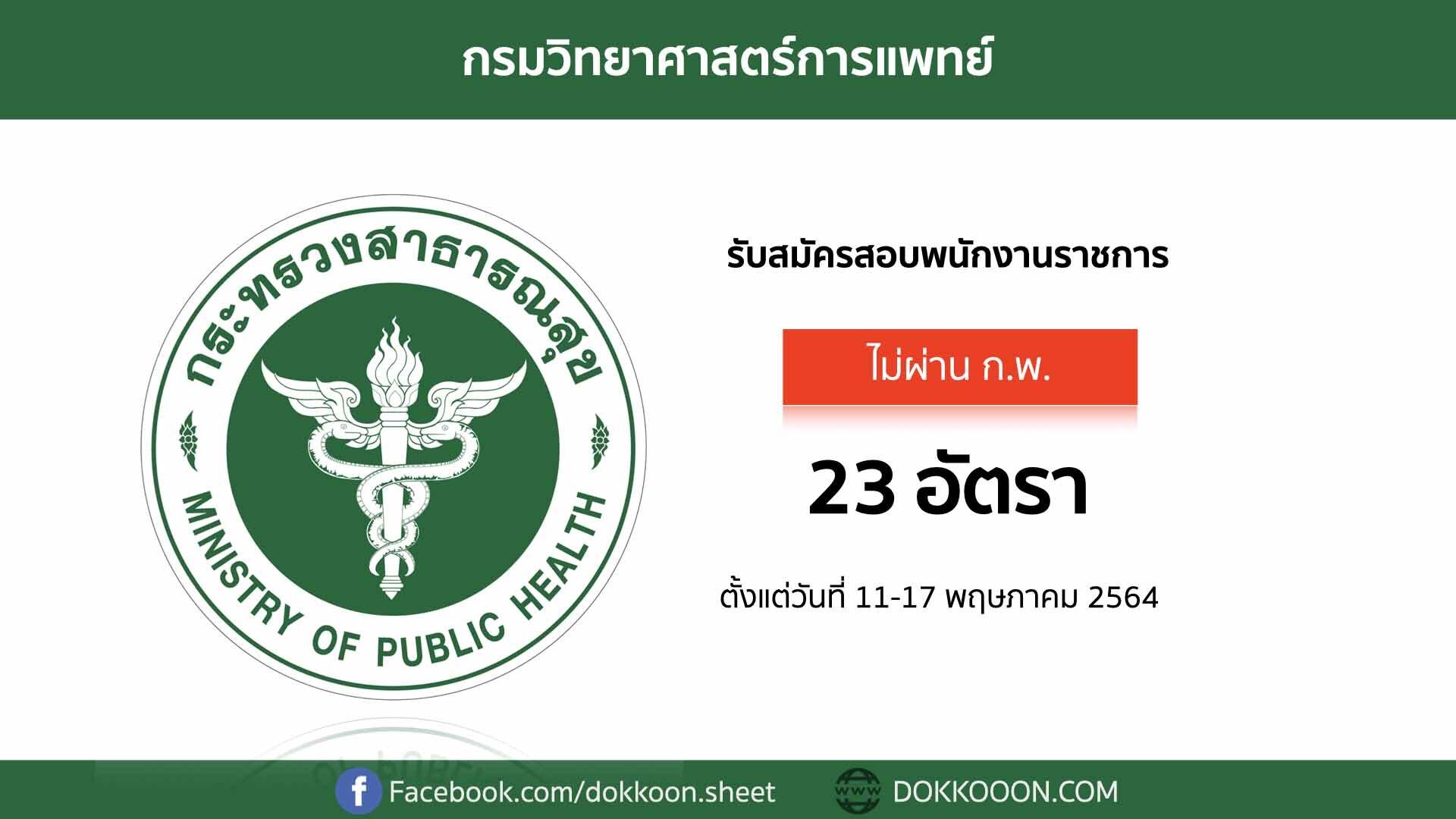 กรมวิทยาศาสตร์การแพทย์ เปิดรับสมัครสอบ 23 อัตรา