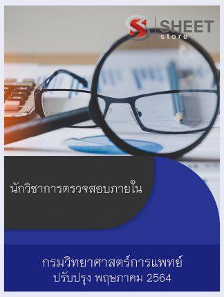 แนวข้อสอบ นักวิชาการตรวจสอบภายใน กรมวิทยาศาสตร์การแพทย์ 2564
