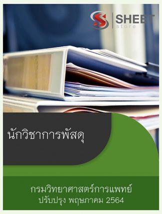 แนวข้อสอบ นักวิชาการพัสดุ กรมวิทยาศาสตร์การแพทย์ 2564