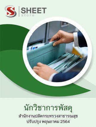 แนวข้อสอบ นักวิชาการพัสดุ สำนักงานปลัดกระทรวงสาธารณสุข อัพเดต 2564