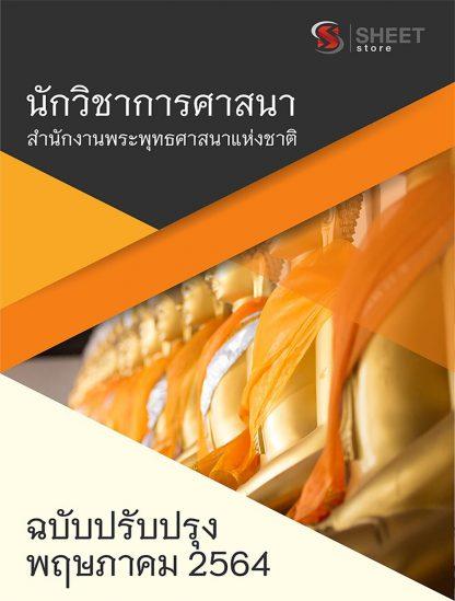 แนวข้อสอบ นักวิชาการศาสนา สำนักงานพระพุทธศาสนาแห่งชาติ 2564