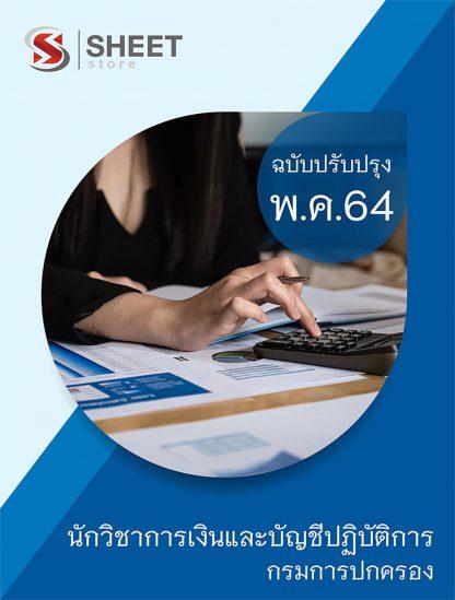 แนวข้อสอบ นักวิชาการเงินและบัญชีปฏิบัติการ กรมการปกครอง 2564