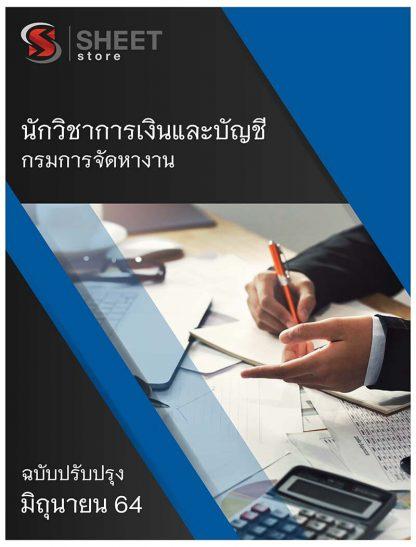 แนวข้อสอบ นักวิชาการเงินและบัญชี กรมการจัดหางาน 2564