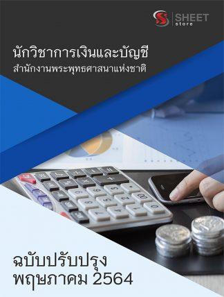 แนวข้อสอบ นักวิชาการเงินและบัญชี สำนักงานพระพุทธศาสนาแห่งชาติ 2564