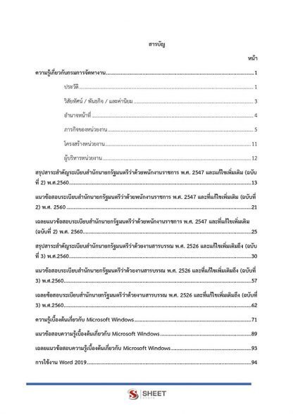 แนวข้อสอบ นักวิชาการแรงงาน กรมการจัดหางาน 2564