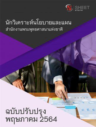 แนวข้อสอบ นักวิเคราะห์นโยบายและแผน สำนักงานพระพุทธศาสนาแห่งชาติ 2564
