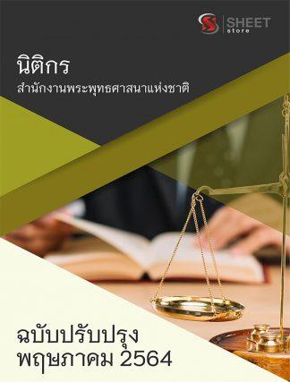 แนวข้อสอบ นิติกร สำนักงานพระพุทธศาสนาแห่งชาติ 2564