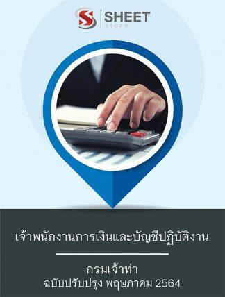 แนวข้อสอบ เจ้าพนักงานการเงินและบัญชีปฏิบัติงาน กรมเจ้าท่า 2564