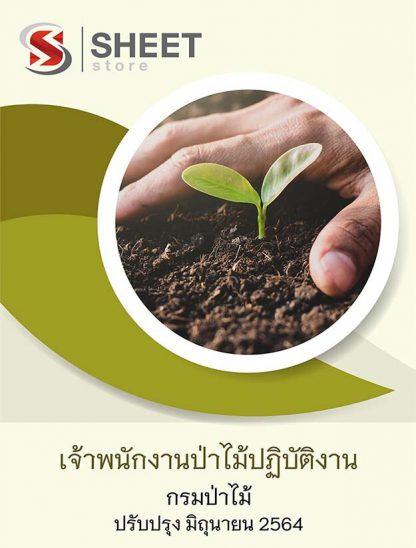 แนวข้อสอบ เจ้าพนักงานป่าไม้ปฏิบัติงาน กรมป่าไม้ 2564