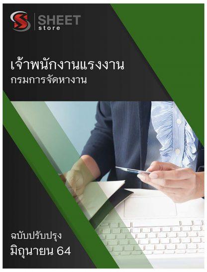 แนวข้อสอบ เจ้าพนักงานแรงงาน กรมการจัดหางาน 2564