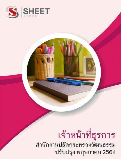 แนวข้อสอบ เจ้าหน้าที่ธุรการ สำนักงานปลัดกระทรวงวัฒนธรรม 2564