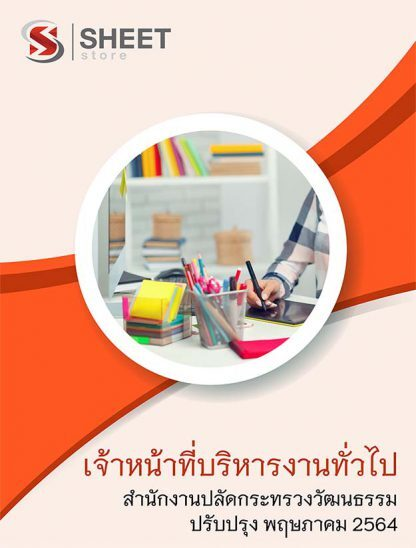 แนวข้อสอบ เจ้าหน้าที่บริหารงานทั่วไป สำนักงานปลัดกระทรวงวัฒนธรรม 2564