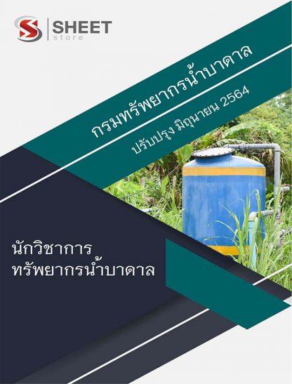 แนวข้อสอบ นักวิชาการทรัพยากรน้ำบาดาล กรมทรัพยากรน้ำบาดาล 2564