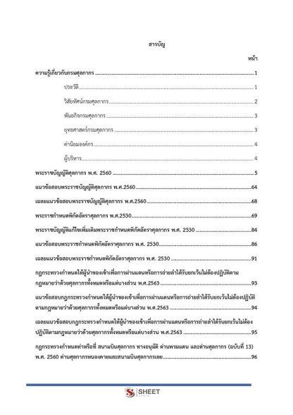 ตัวอย่างข้อสอบ นักวิชาการศุลกากรปฏิบัติการ กรมศุลกากร 2564