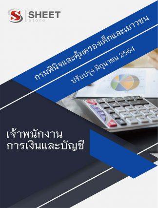แนวข้อสอบ เจ้าพนักงานการเงินและบัญชี กรมพินิจและคุ้มครองเด็กและเยาวชน 2564