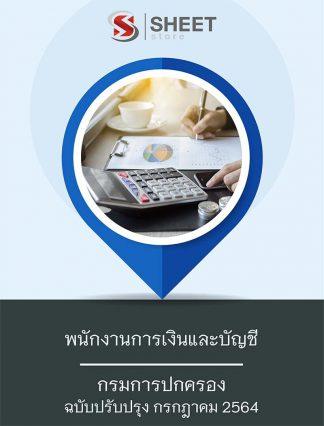 แนวข้อสอบ พนักงานการเงินและบัญชี กรมการปกครอง 2563