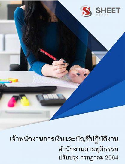 แนวข้อสอบ เจ้าพนักงานการเงินและบัญชีปฏิบัติงาน สำนักงานศาลยุติธรรม 2564