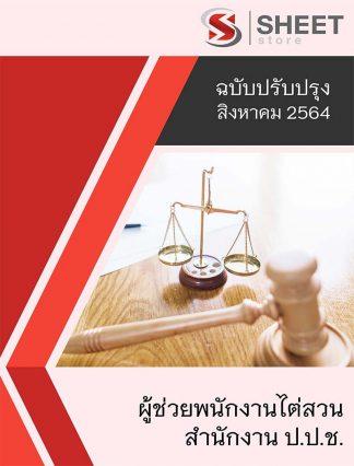 แนวข้อสอบ ผู้ช่วยพนักงานไต่สวน สำนักงาน ปปช. 2564