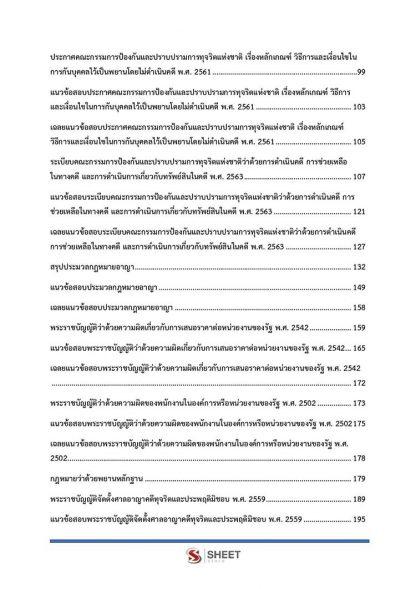แนวข้อสอบ ผู้ช่วยพนักงานไต่สวน ปปช. 2564