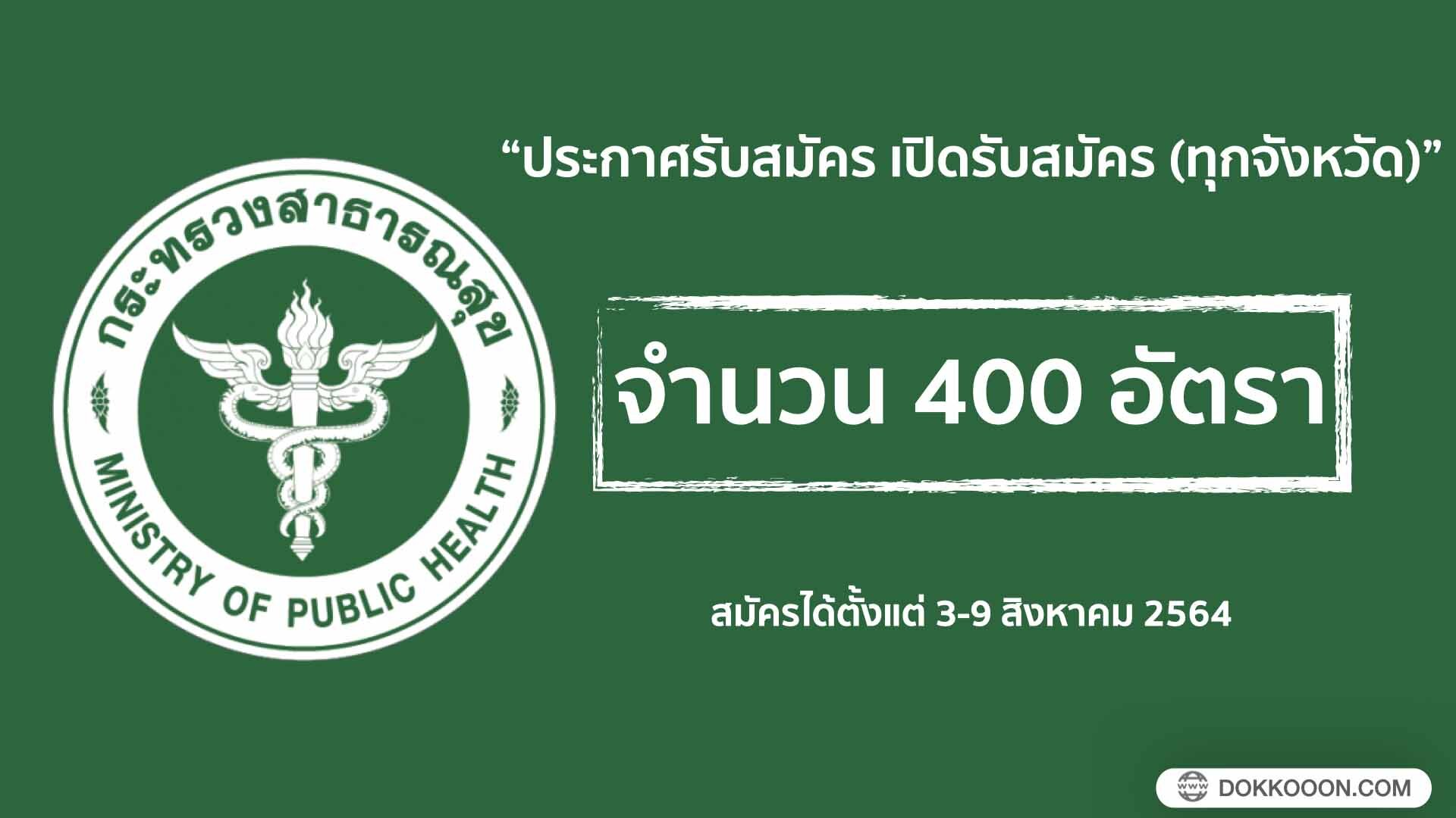 สำนักงานปลัดกระทรวงสาธารณสุข ประกาศรับสมัคร 400 อัตรา 2564
