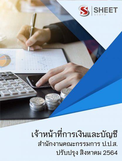 แนวข้อสอบ เจ้าหน้าที่การเงินและบัญชี สำนักงาน ปปส. 2564