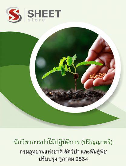 แนวข้อสอบ นักวิชาการป่าไม้ปฏิบัติการ ปริญญาตรี กรมอุทยานแห่งชาติ สัตว์ป่า และพันธุ์พืช อัพเดท 2564