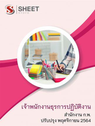 แนวข้อสอบ เจ้าพนักงานธุรการปฏิบัติงาน สำนักงาน ก.พ. อัพเดต 2564