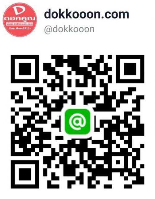 LINE @dokkooon สั่งชื้อแนวข้อสอบ